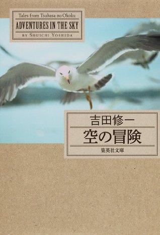 空の冒険 Shūichi Yoshida