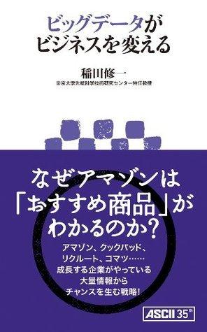 ビッグデータがビジネスを変える (アスキー新書)  by  稲田 修一