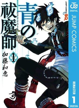 青の祓魔師 リマスター版 1 (ジャンプコミックスDIGITAL) Kazue Kato