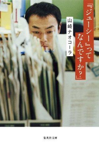 「『ジューシー』ってなんですか?」 (集英社文庫)  by  山崎ナオコーラ