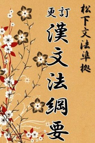 MATSUSHITABUNPOJUNKYO KANBUNPO  by  NAGAYAMA YUSUKE
