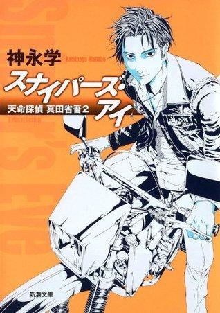 スナイパーズ・アイ_天命探偵 真田省吾2_ (新潮文庫 か 58-2) (Japanese Edition)  by  神永 学