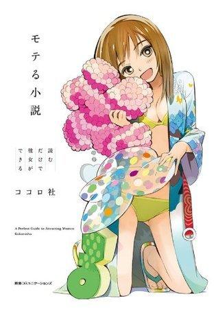 読むだけで彼女ができる モテる小説  by  ココロ社