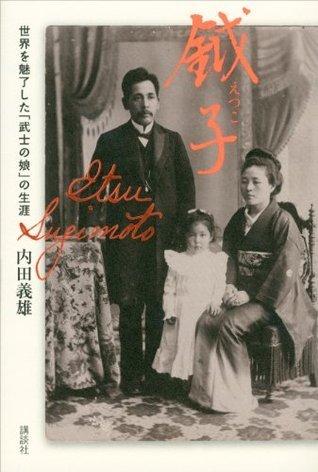 鉞子(えつこ) 世界を魅了した「武士の娘」の生涯 内田義雄