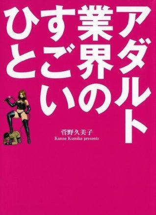 アダルト業界のすごいひと 菅野 久美子
