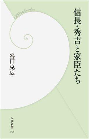信長・秀吉と家臣たち (学研新書)  by  谷口 克広