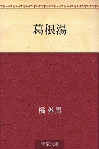Kakkonto Sotoo Tachibana