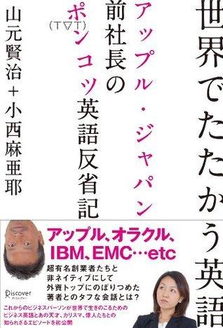 世界でたたかう英語 アップル・ジャパン前社長のポンコツ英語反省記 山元賢治