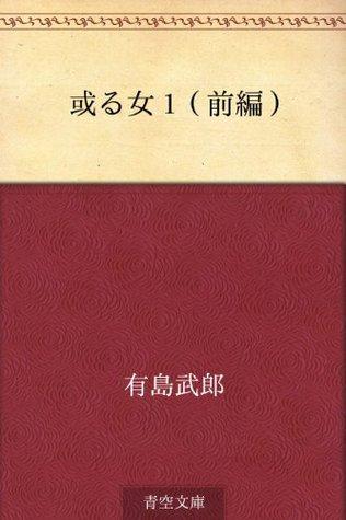 Aru onna 1 (zenpen) Takeo Arishima