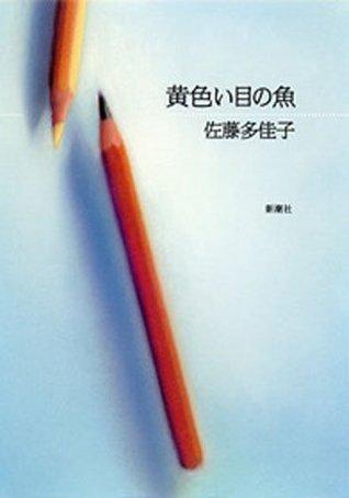 黄色い目の魚  by  佐藤 多佳子