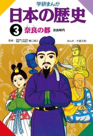 日本の歴史3 奈良の都 奈良時代 (学研まんが日本の歴史)  by  大倉 元則