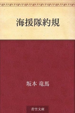 Kaientai yakki Ryoma Sakamoto