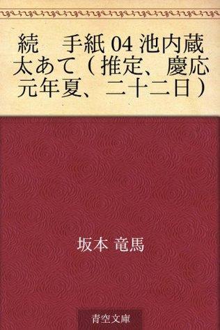 Zoku tegami 04 Ike Kurata ate (suitei, keio gannen natsu, nijuninichi)  by  Ryoma Sakamoto