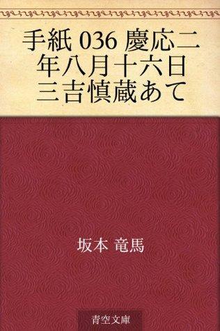 Tegami 036 keio ninen hachigatsu jurokunichi Miyoshi Shinzo ate Ryoma Sakamoto
