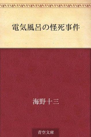 Denki buro no kaishi jiken Juza Unno