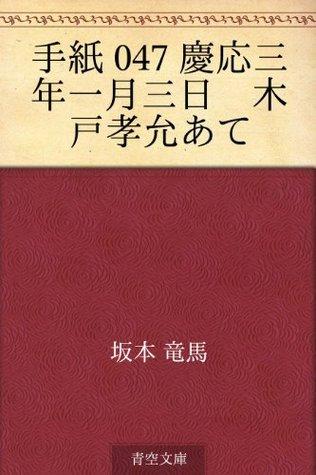 Tegami 047 keio sannen ichigatsu mikka Kido Takayoshi ate  by  Ryoma Sakamoto