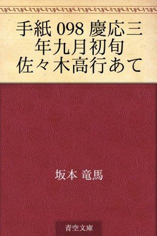 Tegami 098 keio sannen kugatsu shojun Sasaki Takayuki ate  by  Ryoma Sakamoto