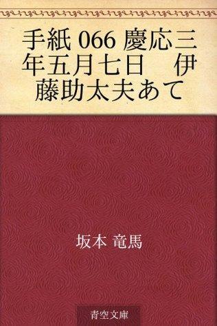 Tegami 066 keio sannen gogatsu nanoka Ito Sukedayu ate Ryoma Sakamoto