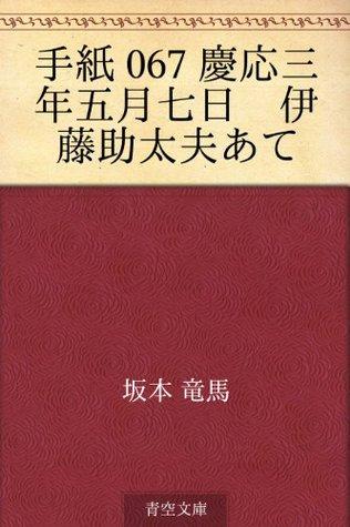 Tegami 067 keio sannen gogatsu nanoka Ito Sukedayu ate Ryoma Sakamoto