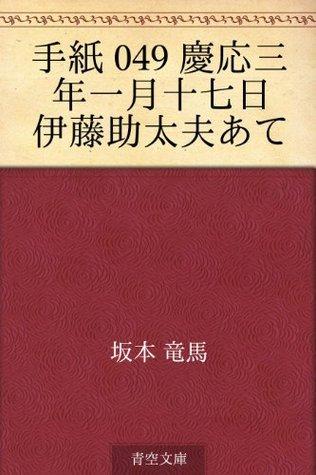 Tegami 049 keio sannen ichigatsu jushichinichi Ito Sukedayu ate  by  Ryoma Sakamoto