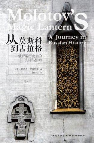 从莫斯科到古拉格:俄罗斯历史上的光辉与黑暗 蕾切尔•波隆斯基