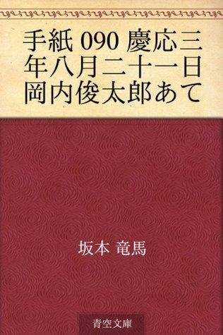 Tegami 090 keio sannen hachigatsu nijuichinichi Okauchi Shuntaro ate Ryoma Sakamoto