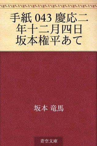 Tegami 043 keio ninen junigatsu yokka Sakamoto Gonpei ate Ryoma Sakamoto