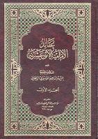 عقائد الامامية الاثنى عشرية إبراهيم الموسوي الزنجاني