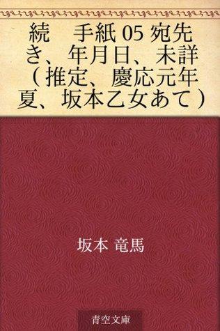 Zoku tegami 05 atesaki, nengappi, misho (suitei, keio gannen natsu, Sakamoto Otome ate)  by  Ryoma Sakamoto