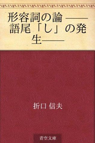 Keiyoshi no ron --gobi shi no hassei-- Shinobu Orikuchi