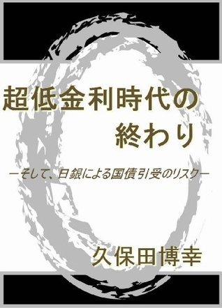 CHOUTEIKINNRIJIDAINOOWARI  by  KUBOTA HIROYUKI
