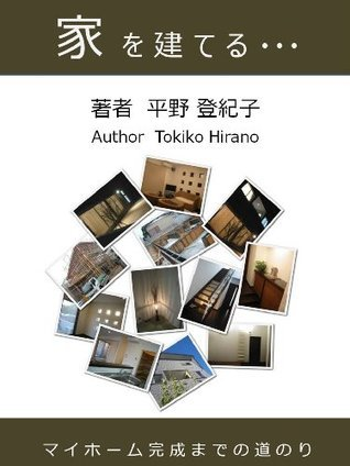 A house is built Distance to its own house completion HIRANO TOKIKO