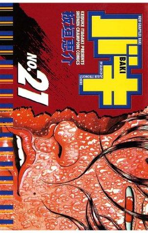 バキ(21) (少年チャンピオン・コミックス) (Japanese Edition)  by  板垣恵介