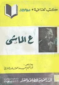 ع الماشي  by  إبراهيم عبد القادر المازني