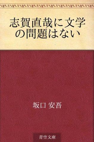 Shiga Naoya ni bungaku no mondai wa nai Ango Sakaguchi