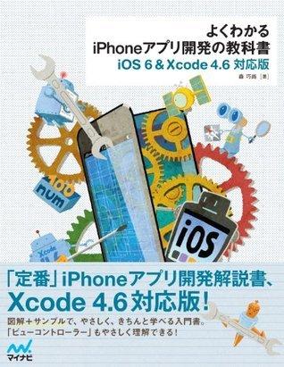 よくわかるiPhoneアプリ開発の教科書【iOS 6&Xcode 4.6対応版】 (教科書シリーズ) 森 巧尚