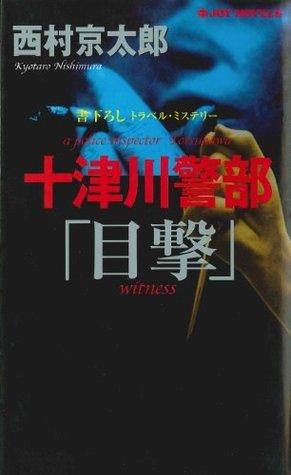 十津川警部「目撃」 Kyōtarō Nishimura