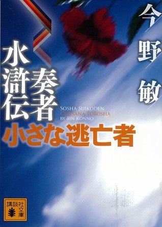 奏者水滸伝 小さな逃亡者  by  Bin Konno
