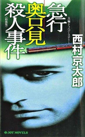 急行奥只見殺人事件<新装版> Kyotaro Nishimura