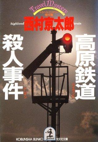 高原鉄道(ハイランド・トレイン)殺人事件 Kyotaro Nishimura