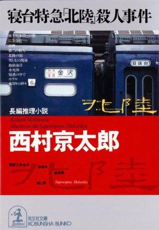 寝台特急「北陸」殺人事件  by  Kyotaro Nishimura