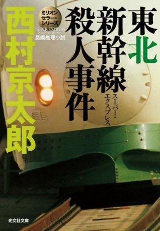 東北新幹線(スーパー・エクスプレス)殺人事件~ミリオンセラー・シリーズ~ Kyōtarō Nishimura