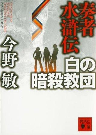 奏者水滸伝 白の暗殺教団  by  Bin Konno