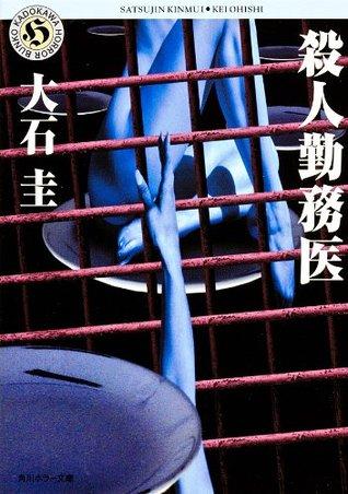 殺人勤務医 (角川ホラー文庫)  by  大石 圭
