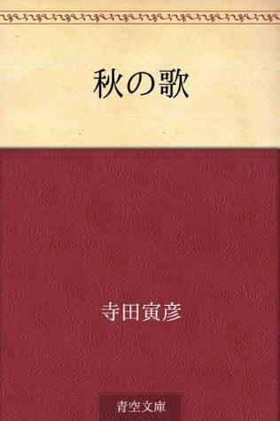 Aki no uta  by  Torahiko Terada