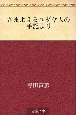 Samayoeru yudayajin no shuki yori  by  Torahiko Terada