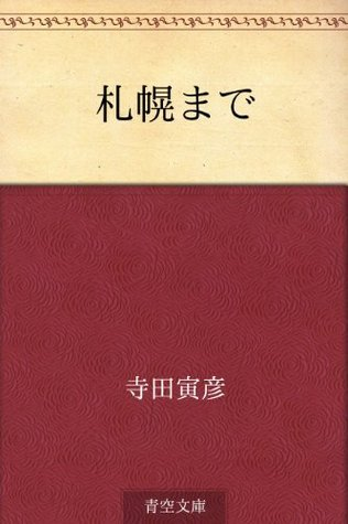 Sapporo made Torahiko Terada