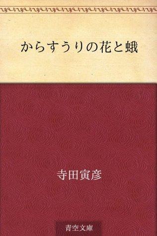Karasuuri no hana to ga  by  Torahiko Terada