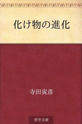 Bakemono no shinka  by  Torahiko Terada
