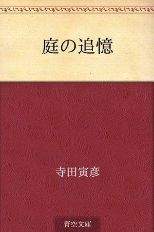 Niwa no tsuioku  by  Torahiko Terada